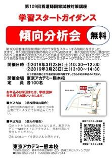 kumamoto_nurs_keikoubunnseki.jpg