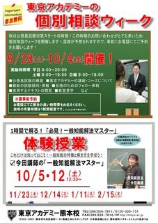 20190917公務員無料イベント案内NEO (個別相談バージョン).JPG
