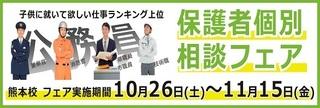 kumamoto_kou1_hogosya.JPG