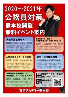 kumamoto_kou2_ibento.jpg