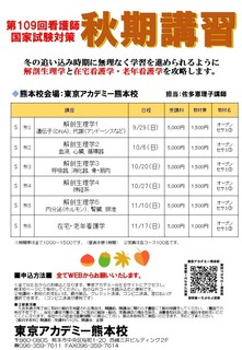 kumamoto_nurs_syuuki_yokoku2.JPG